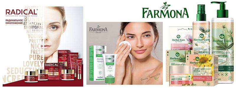 Farmona знает что нужно для сохранения Вашей красоты в любом возрасте! Теперь доступны пробники.