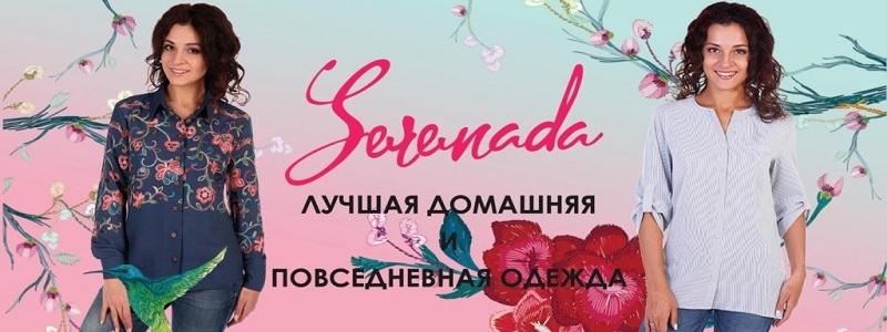 *Стильная Серенада* МНОГО НОВИНОК