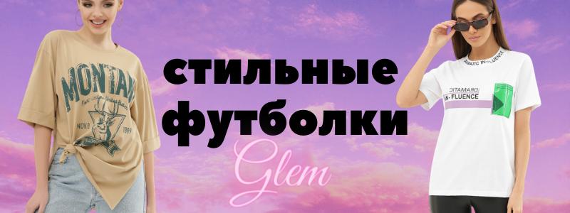 GLEM - модная, элегантная одежда для ПРЕКРАСНОЙ половины