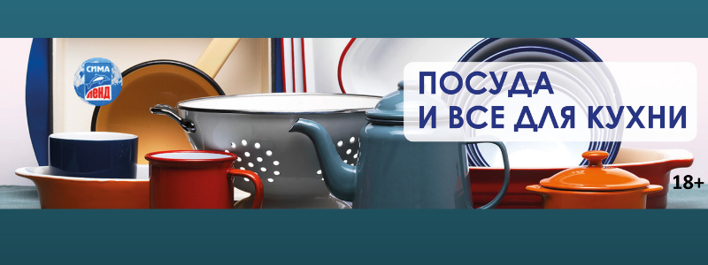 Посуда и товары для кухни СТОП 17 мая!