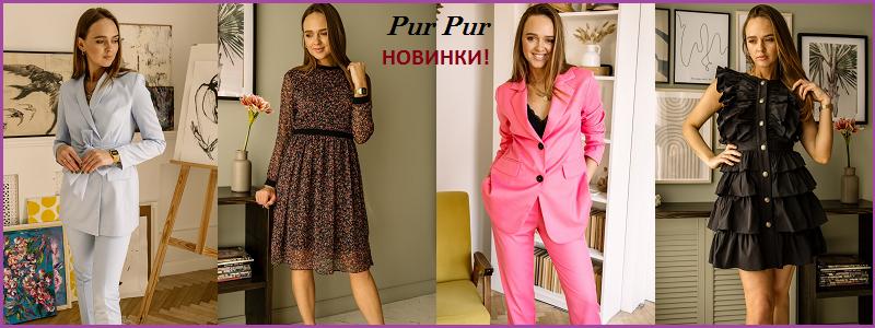 Pur Pur - Дизайнерская Беларусь!