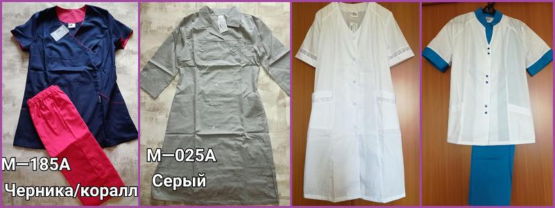 Irida - одежда медработникам, косметологам