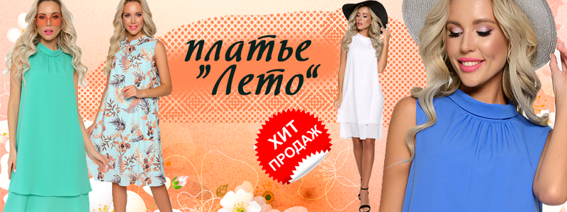 Эльза - стильная и элегантная женская одежда!