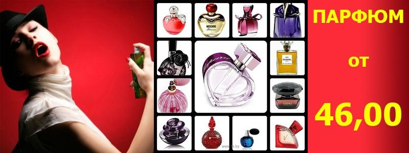 Огромный выбор парфюмерии и косметики по самым низким ценам. ОРГ 10%!