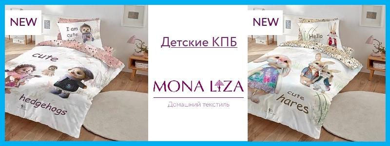 MONA LIZA - ДОМАШНИЙ ТЕКСТИЛЬ ! Дозаказ под акцию - 20% !