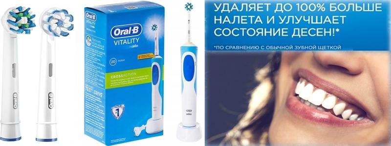 Электрические зубные щётки! Чистят лучше - здоровее зубы!