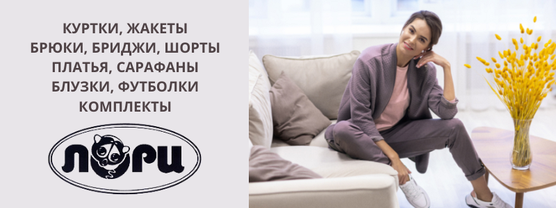 ОБНОВЛЯЕМ ГАРДЕРОБ С ЛОРИ-НАЙТ ДОЗАКАЗ