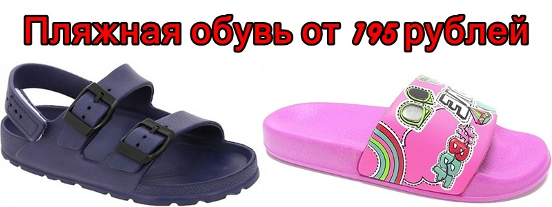 Пляжная обувь для мальчиков и девочек. ДОЗАКАЗ