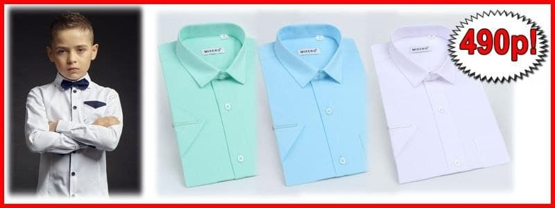 MIXERS-Школьные рубашки короткий рукав!