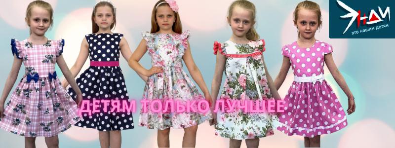 Энди - НОВИНКИ хлопковые платья