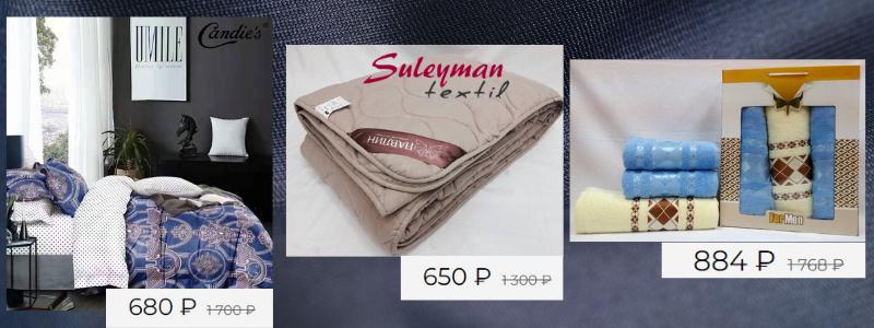 Сулейман-Текстиль. РАСПРОДАЖА 50%! Ну, очень стильная постелька от 550 р. ТУРЦИЯ!