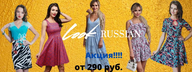 Акция!! Новосибирский  бренд стильной одежды