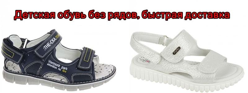 Детская обувь по детским ценам. ДОЗАКАЗ