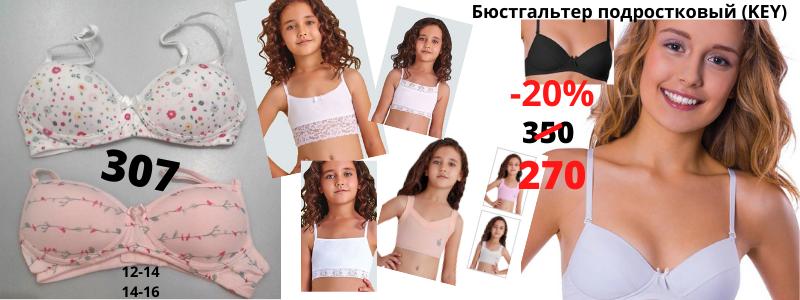 Топы и Бюсты! Турецкое бельё для детей и взрослых!