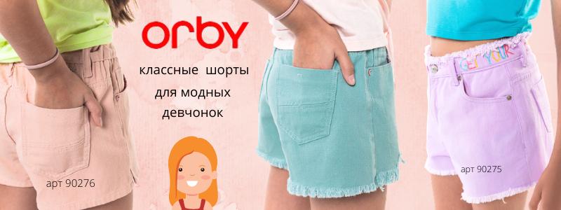ORBY - качественная модная одежда для яркого лета! Дозаказ!
