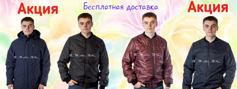 Одежда для летних прогулок!!! Акция, бесплатная доставка до Красноярска!!!