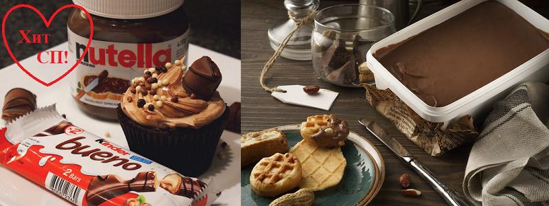 Весовой шоколад, чай, орешки, восточные сладости! и ВКУСНАЯ нутелла!