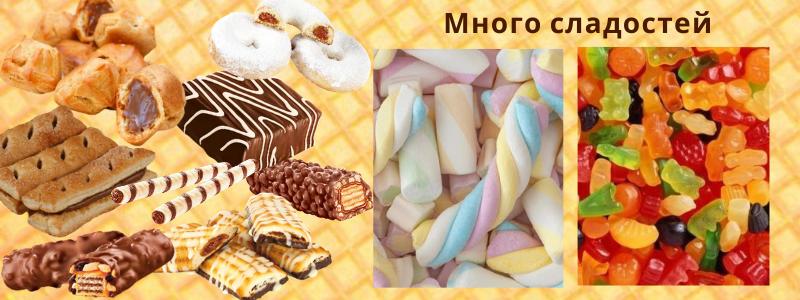 Успевай в дозаказ сладостей по самым сладким ценам