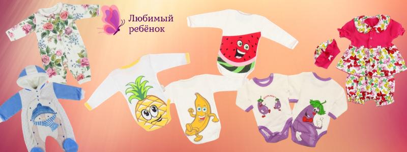 Детская одежда с быстрой доставкой! Всё в наличии! Дозаказ!