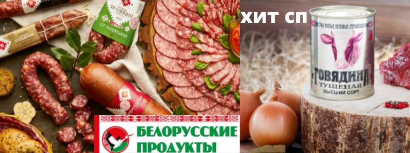 СП 75.Белорусские продукты! Только лучшее! Скоро стоп