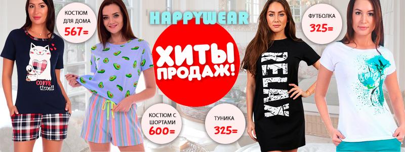 Happywear – одежда для улицы и дома!