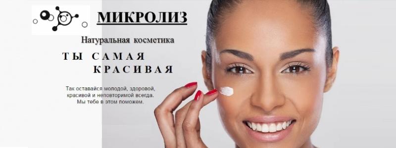МИКРОЛИЗ - натуральная косметика