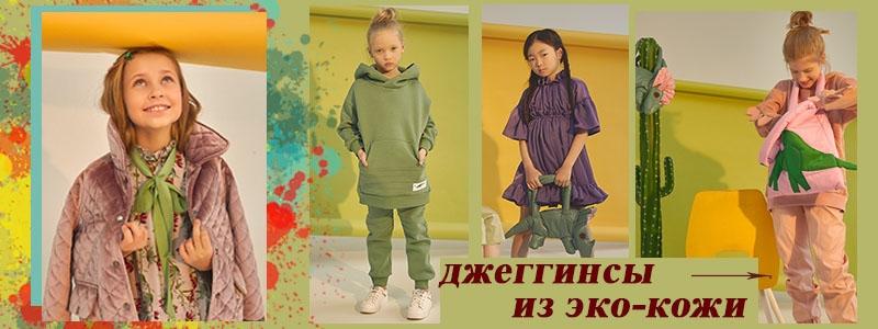 Самая классная одежда для Вашего ребенка тут!!! Дозаказ.