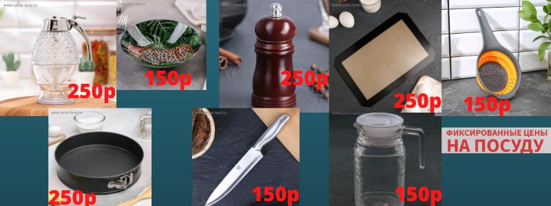 Посуда и товары для кухни СТОП 10 мая!