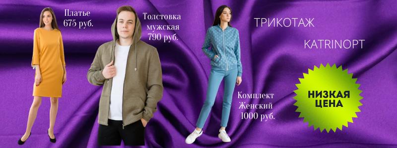 Katrinopt - женская, мужская, детская одежда.