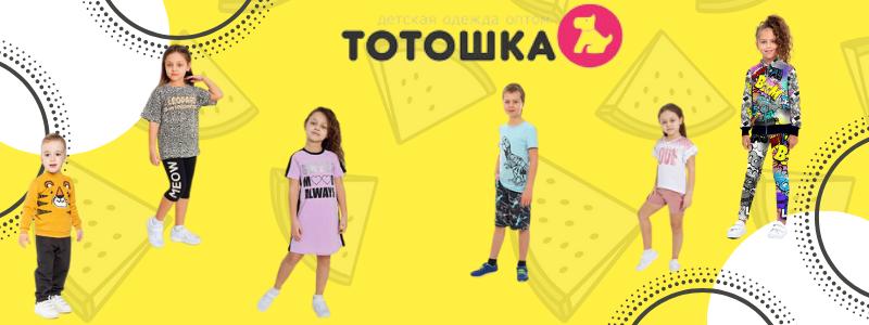 То-Тошка. Одежда для любимых детишек. Отличные цены. Без рядов!