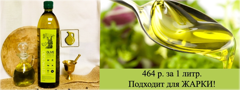 Натуральное оливковое масло из Греции! Лучше всех масел!