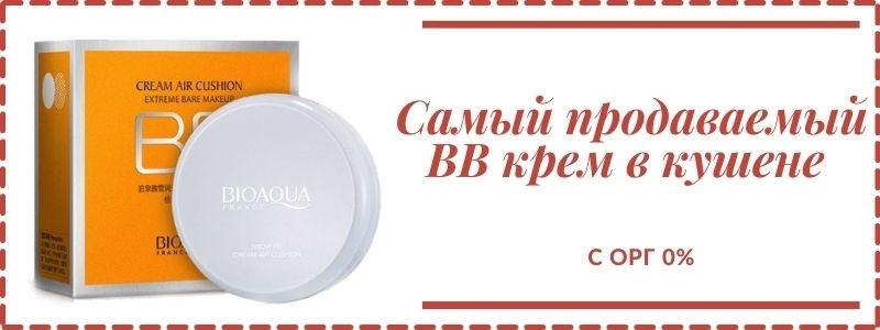 BB - крем в кушоне, самый продаваемый в своей категории. Орг 0% на всю декоративную косметику Bioaqua.