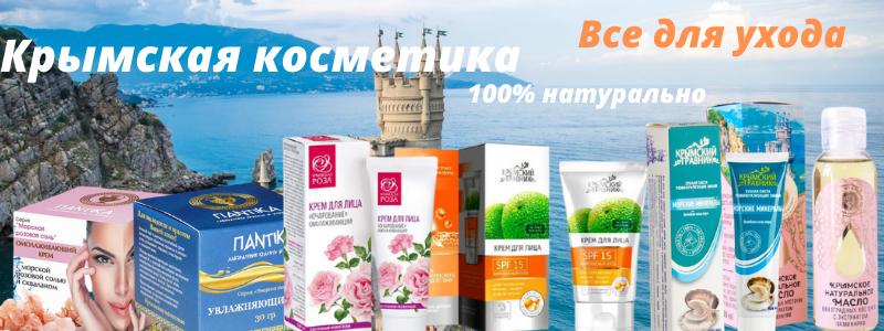 Хиты продаж косметики Крыма!