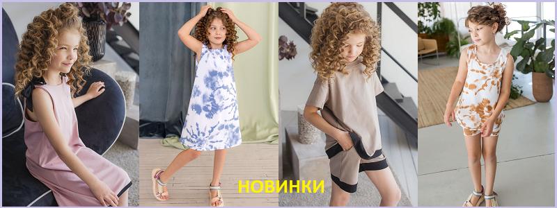 БОЖЬЯ КОРОВКА - крутая одежда для детей от 0+ и старше! НОВИНКИ