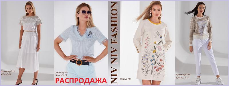 NivNiv Fashion - РАСПРОДАЖА коллекции Весна- Лето!