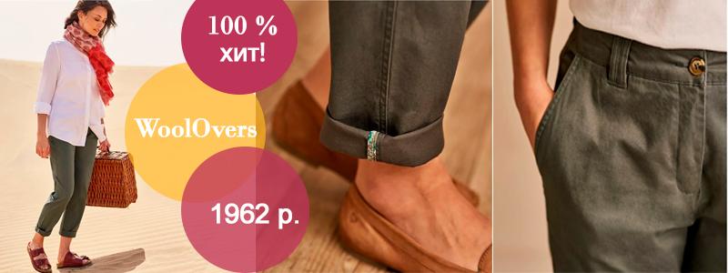 Женские брюки чинос – хит закупки!
