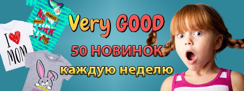 VeryGOOD - Детская бюджетная одежда