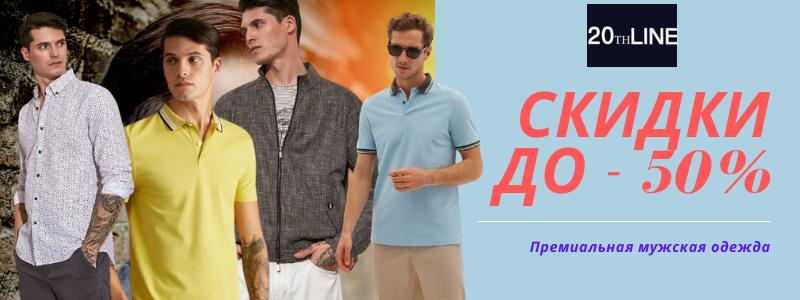 Скидки до -50% на мужскую одежду премиального качества!