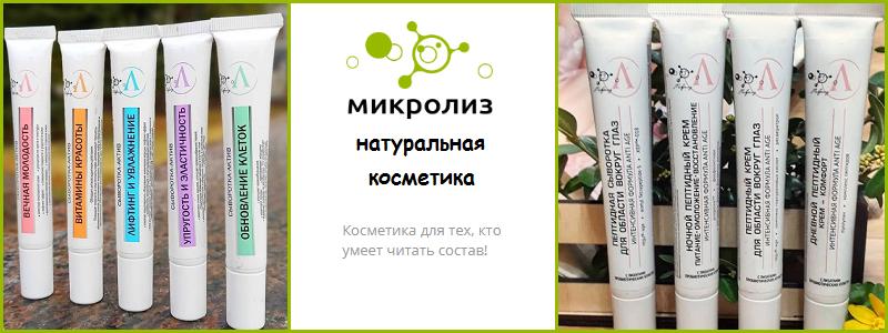 Любимые натуральные крема МИКРОЛИЗ!