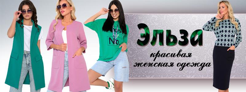 Эльза – стильная женская одежда!