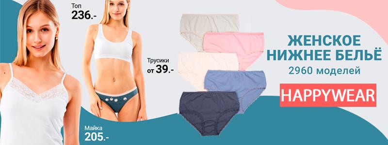 Happywear – женский и мужской трикотаж по привлекательным ценам! Дозаказ!
