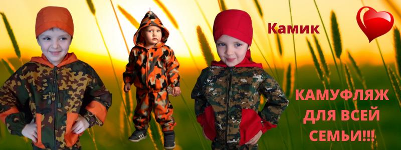 У вас все еще нет костюма для походов в лес??? Это надо исправить))