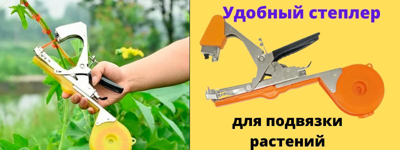 Степлер для подвязки растений. Хит