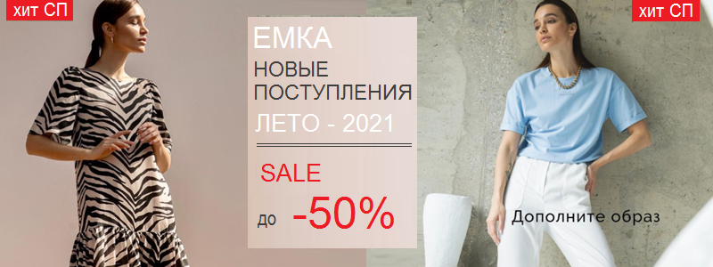 EMKA – НОВАЯ РАСПРОДАЖА и Главные тренды моды