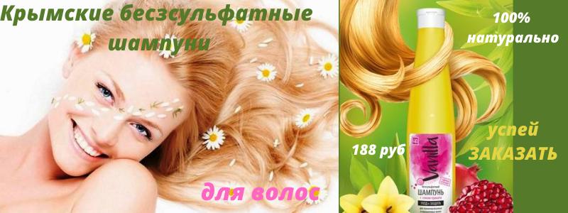 Крымские шампуни с натуральным составом