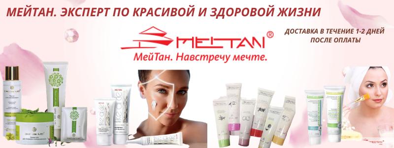 МЕЙТАН - Природная косметика. Эксперт по красивой и здоровой жизни.