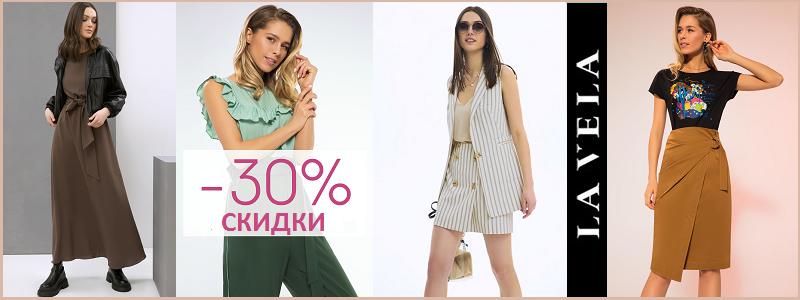 Стильная LaVela! РАСПРОДАЖА 30-70%