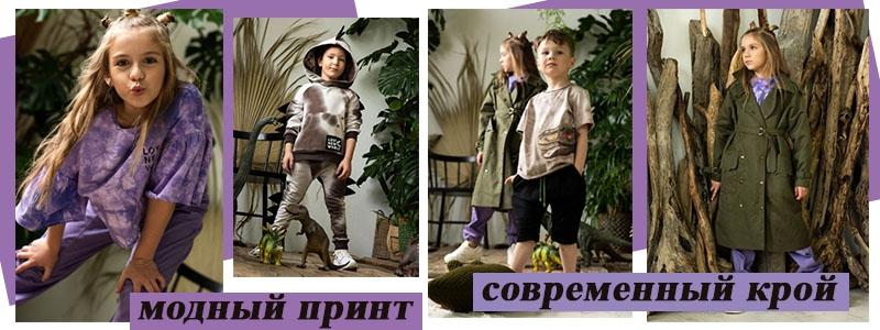 Классная детская одежда напрямую от производителя! НОВИНКИ +школа!