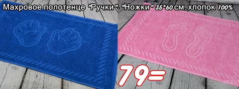Хитовые махровые полотенца в закупке Лен Поволжья. СТОП 15.06