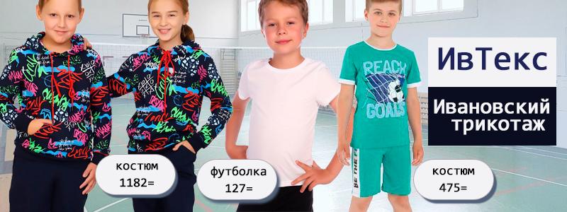 Спортивная одежда для деток от ИвТекс! Дозаказ!